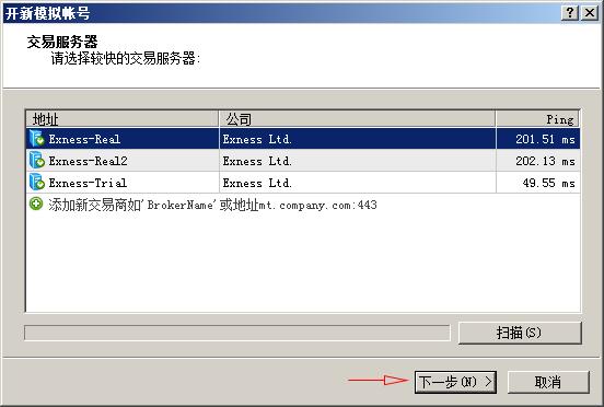 选择EXNESS接入服务器