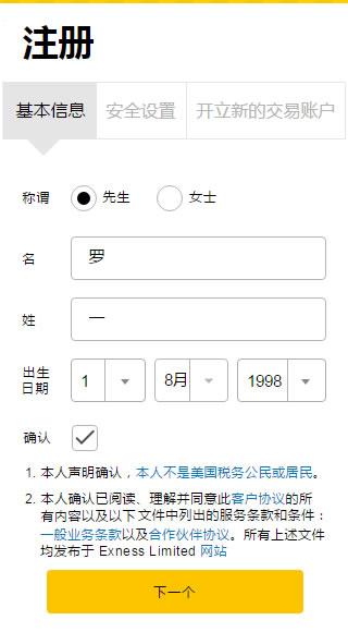 EXNESS注册基本资料填写