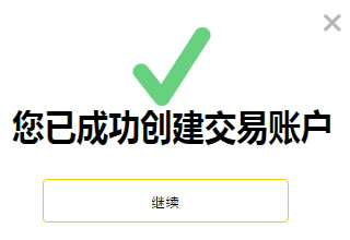 EXNESS注册成功